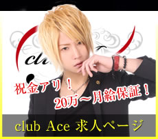 club Ace 求人ページ 祝金アリ!18万~月給保証!