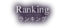 RANKING