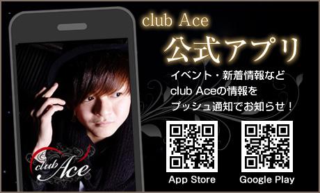 club Ace 公式アプリ