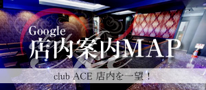 club Ace 店内案内MA