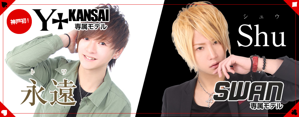 Y+KANSAI専属モデル「永遠-トワ-」在籍